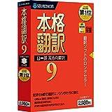 「本格翻訳」シリーズ関連製品を Amazonで検索