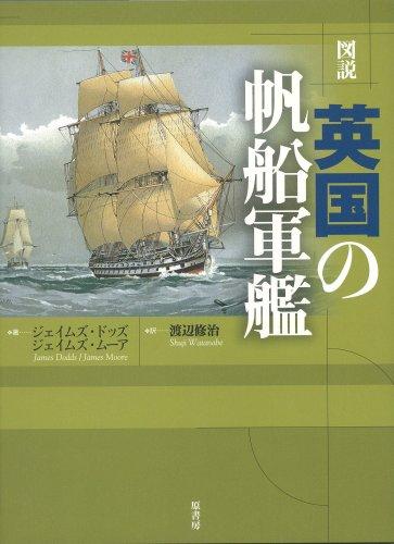 英国の帆船軍艦 書影
