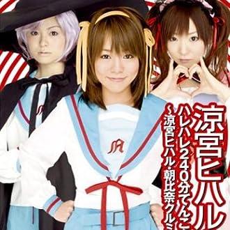 涼宮ヒハルの憂鬱 ハレハレ240分てんこもり!総集編 [DVD]