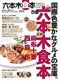 ぴあ六本木食本 2014 (ぴあMOOK)