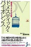 ドメスティック・バイオレンス (じっぴコンパクト)