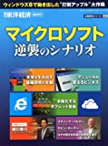 週刊 東洋経済増刊  マイクロソフト逆襲のシナリオ  2012年 12/26号 [雑誌]
