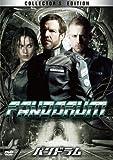 パンドラム [DVD]