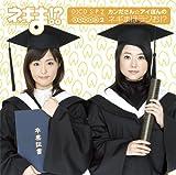 ネギま!?DJCD SP2「カンださん☆アイぽんのネギまほラジオ!?」