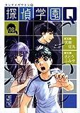 探偵学園Q(8) (講談社漫画文庫)