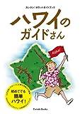 ハワイのガイドさん 第二版 (Parade books)