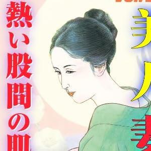美人妻・熱い股間の肌触り (艶デジタル版)