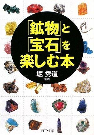 「鉱物」と「宝石」を楽しむ本
