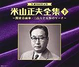 生誕100年記念 米山正夫全集(下)~関東春雨傘・三百六十五歩のマーチ~