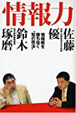 """情報力―情報戦を勝ち抜く""""知の技法"""""""