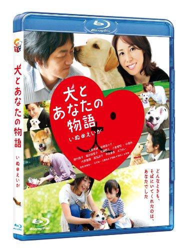 犬とあなたの物語 いぬのえいが Blu-ray