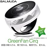 BALMUDA GreenFan Cirq(グリーンファン・サーキュ) EGF-3100-WK