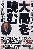 2012年長谷川慶太郎の大局を読む(CD付)
