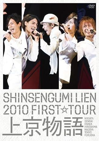 2010 FIRST TOUR 上京物語 【初回限定盤】 [DVD]