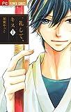 一礼して、キス 1 (Betsucomiフラワーコミックス)