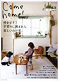 Come home! Vol.25 (私のカントリー別冊)