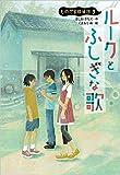 ルークとふしぎな歌: ものだま探偵団3 (児童書)