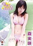 森実咲 キラリ★MISAKI [DVD]