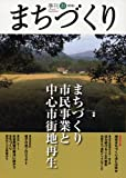 季刊まちづくり 21   (学芸出版社)