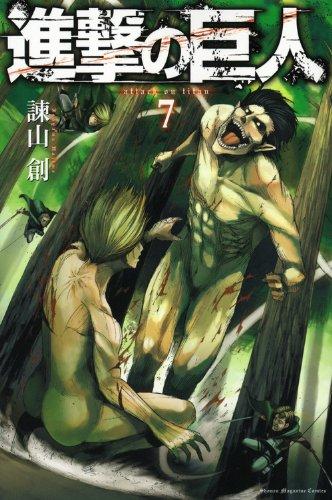 進撃の巨人(7) (講談社コミックス)