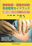 救命処置・緊急外科的気道管理ガイドブック―換気も挿管もできない!どうする?