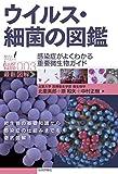 ウイルス・細菌の図鑑 --感染症がよくわかる重要微生物ガイド--