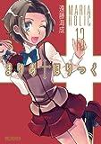 まりあ†ほりっく 13 (MFコミックス アライブシリーズ)