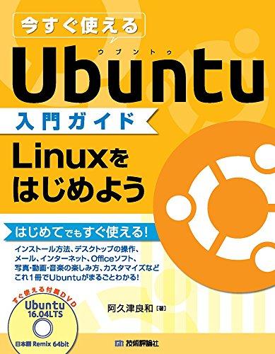 今すぐ使えるUbuntu入門ガイド Linuxをはじめよう