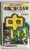 中国に強くなる本―挨拶から食事まで 9億人の隣人と仲よくする法 (1979年) (かんきブックス)