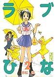 ラブひな(2) (講談社漫画文庫)