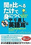 聞き比べるだけで身につくやり直し英語耳 CD付き