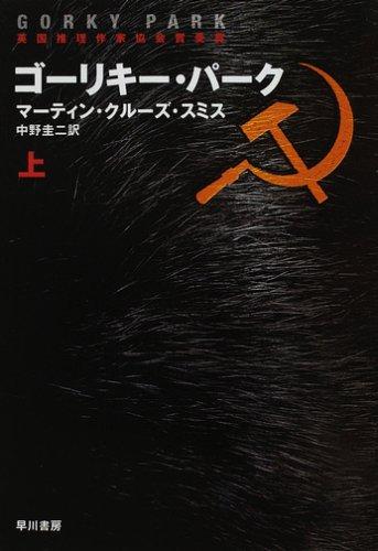 ゴーリキー・パーク〈上〉 (ハヤカワ文庫NV)
