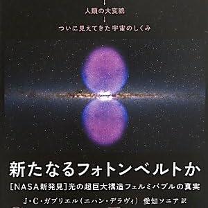 [NASA新発見]新たなるフォトンベルトか 光の超巨大構造フェルミバブルの真実 (超☆わくわく)