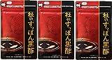 【3袋セット】杜のすっぽん黒酢 62粒