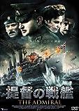 提督の戦艦 [DVD]