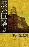 黒い巨塔 1