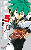 銀白のパラディン-聖騎士- 5 (少年サンデーコミックス)