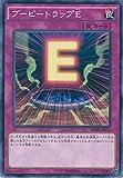 遊戯王カード SPWR-JP013 ブービートラップE(ノーマル)遊戯王アーク・ファイブ [ウィング・レイダーズ]