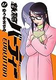 鉄腕バーディー EVOLUTION 12 (ビッグ コミックス)
