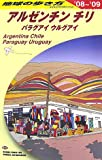 B22 地球の歩き方 アルゼンチン/チリ 2008~2009