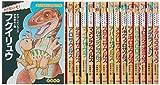 まんがなぞとき恐竜大行進 全15巻