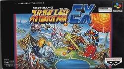 スーパーファミコン スーパーロボット大戦EX
