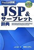 Pocket詳解 JSP&サーブレット辞典―JSP2.1 Servlet2.5対応