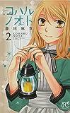 コハルノオト(2): プリンセス・コミックス