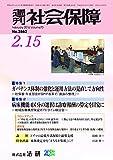 週刊社会保障2016年2月15日特集「ガバナンス体制の強化と運用方法の見直しで方向性」―社保審・年金部会がGPIF改革で「議論の整理」―