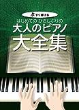 すぐ弾ける はじめてのひさしぶりの 大人のピアノ大全集 大きな譜面に音名ふりがな付き (楽譜)