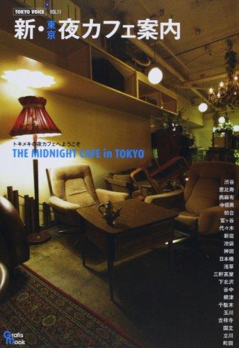 新・東京夜カフェ案内―トキメキの夜カフェへようこそ (Grafis Mook)