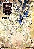 霧籠姫と魔法使い 分冊版(7) (ARIAコミックス)
