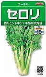 サカタのタネ 実咲野菜3078 セロリ コーネル 00923078