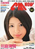 CM NOW (シーエム・ナウ) 2009年 11月号 [雑誌]